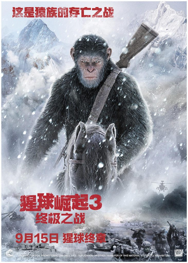 《猩球崛起3》发中国独家终极海报