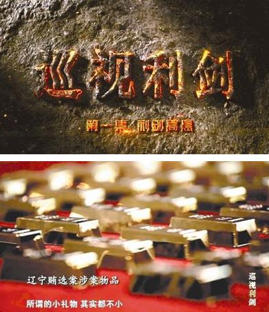 2017纪录片《巡视利剑1-4》全集在线更新中
