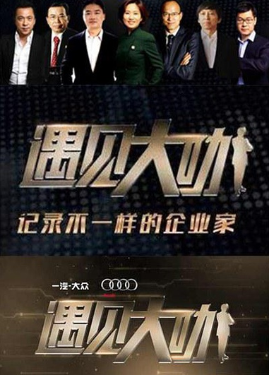 《遇见大咖》第三季全集视频
