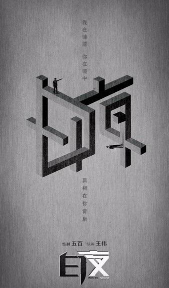 国产剧《白夜追凶》豆瓣9.0分更新第32集全剧终