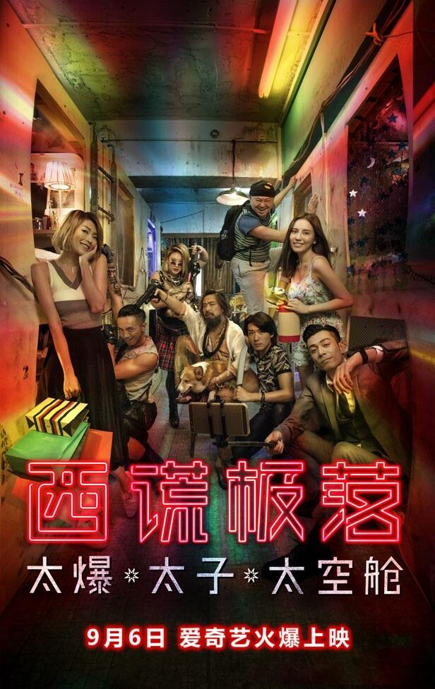 2017喜剧科幻《西谎极落之太爆太子太空舱》1080p.HD国语中字