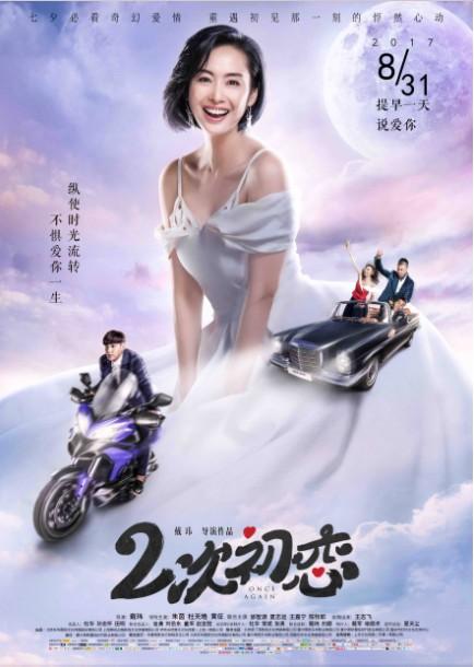 2017爱情电影《二次初恋》HD-MP4/1.58G国语中字720P