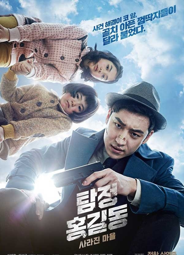 2016恐怖电影《名侦探洪吉童:消失的村庄》李帝勋 金成均等主演