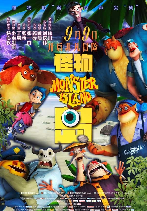 2017高效动画片《怪物岛》怪物联萌 惊声尖笑