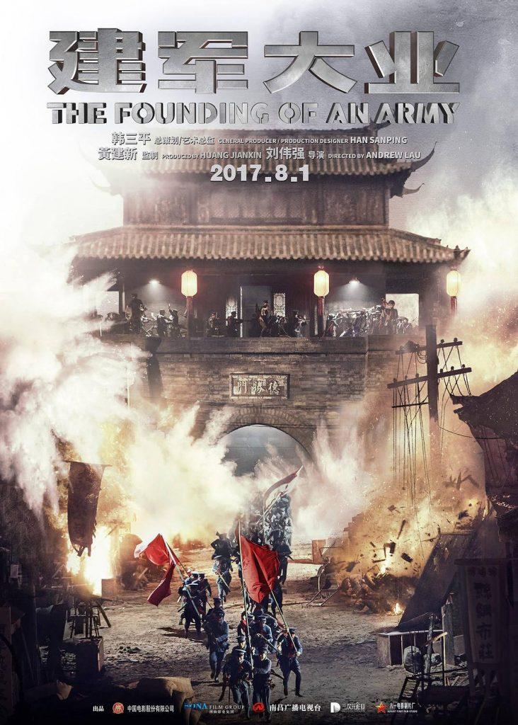 2017最新电影《建军大业》豆瓣8.8分刘烨/朱亚文带着半个娱乐圈都来了