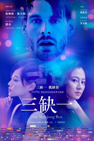 2017剧情爱情《三缺一》国语中字1080P