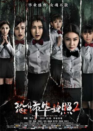 恐怖电影《恐怖毕业照2》HD-MP4/1.1G国语中字1080P