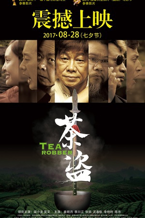 2017最新电影《茶盗》国语中字1080P动作电影HD-MP4/1.8G