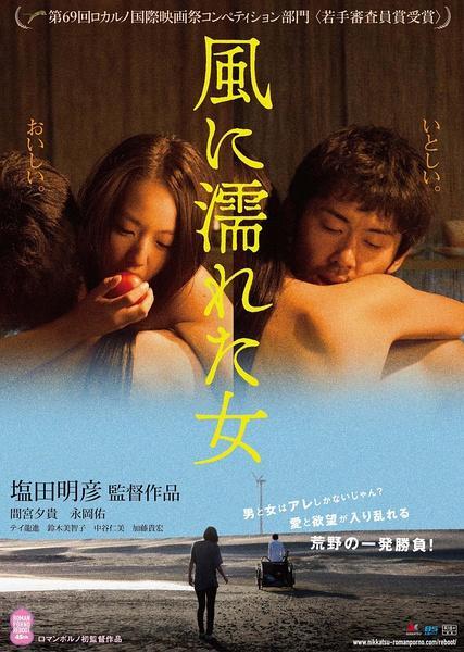 韩国电影《湿濡的女人》期待已久的日本极品大尺度