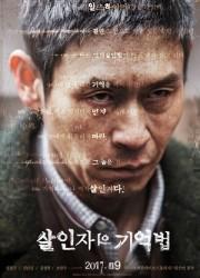 2017最新电影《杀人者的记忆法》高清下载