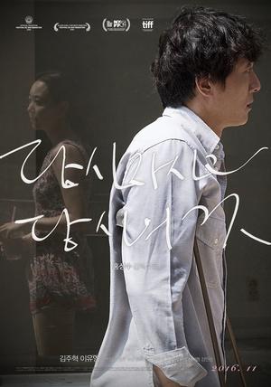 2017最新电影《你自己与你所有》韩语中字