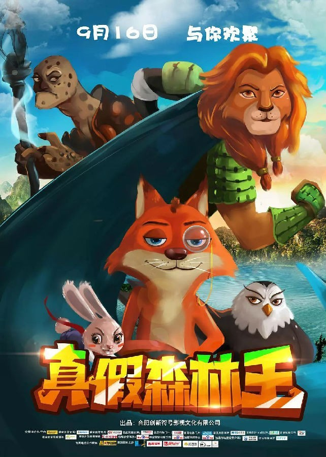 2017动画《真假森林王》1080p.HD国语中字