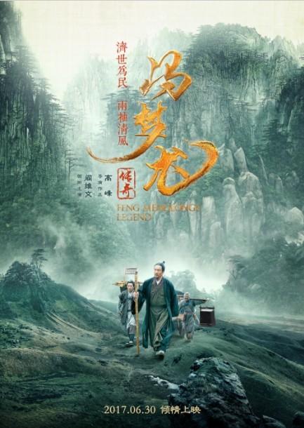 2017历史传记《冯梦龙传奇》1080p.HD国语中字