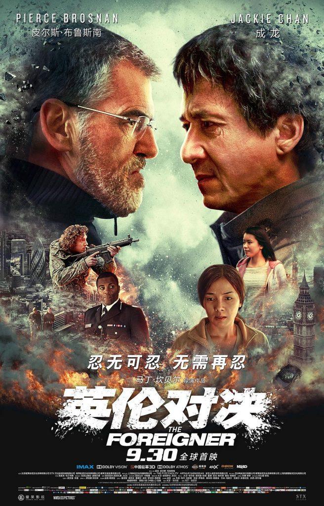 2017最新电影《英伦对决》成龙/刘涛主演动作大片