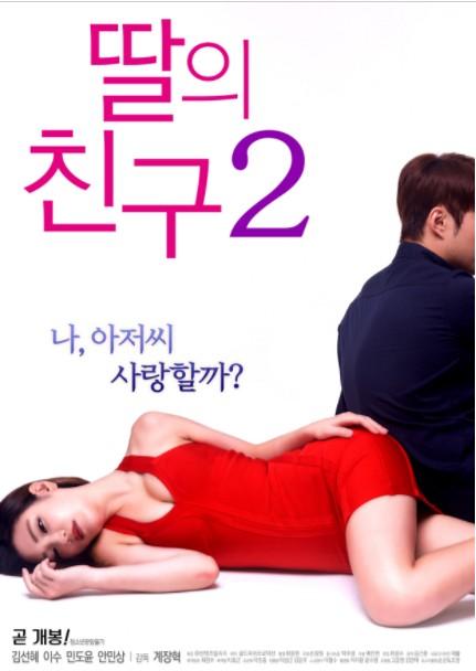 2017最新电影《女儿的朋友2》韩语独家中字