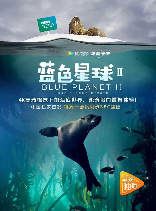 2017纪录片《蓝色星球2》 平均分还有比这个高的吗