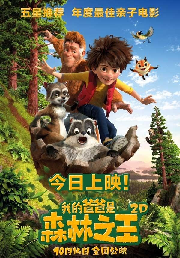 2017最新电影《我的爸爸是森林之王》年度最佳亲自电影
