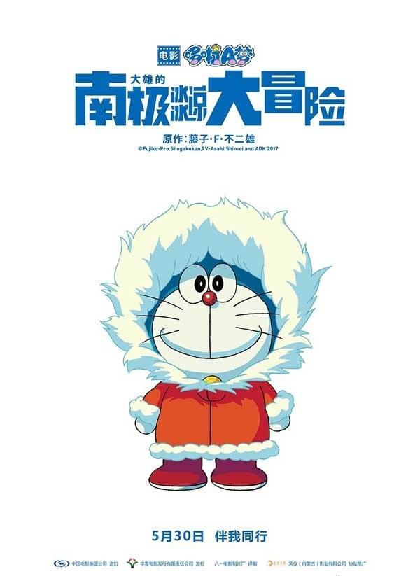 2017动画电影《哆啦A梦:大雄的南极冰冰凉大冒险》 阻止地球变雪球