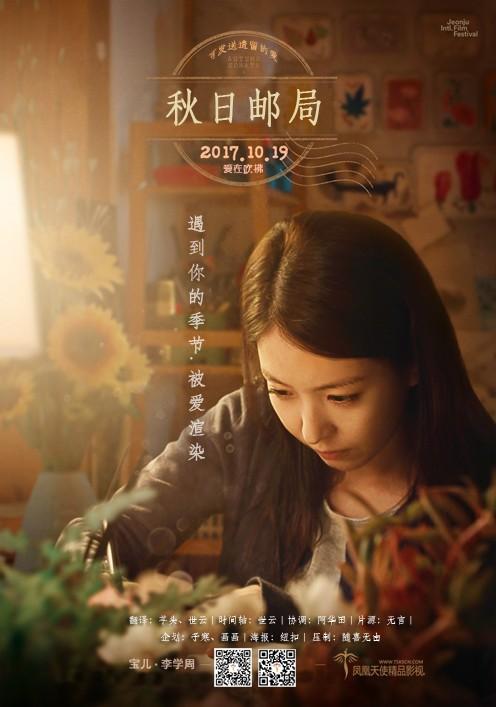 2017爱情剧情《秋日邮局》1080p.HD中字