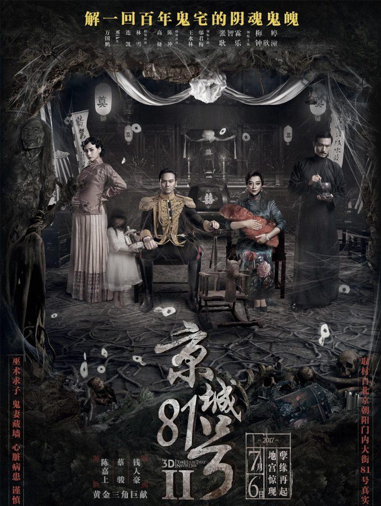 2017惊悚剧情《京城81号2》720p.国粤双语.BD中字