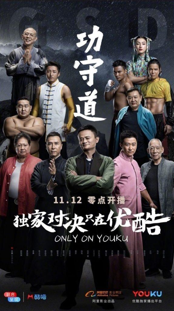 2017动作剧情《功守道》1080p.HD国语中字