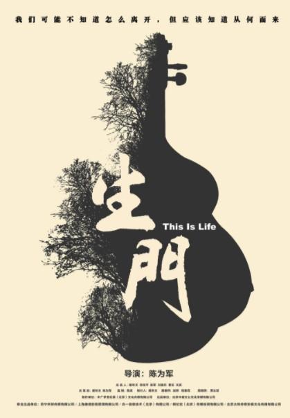 经典电影《生门》豆瓣8.5揭露社会现状-没钱寸步难行