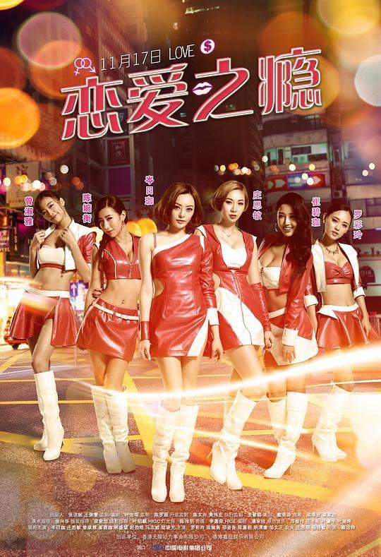 2017爱情《恋爱之瘾/PG恋爱指引》国粤双语中字1080P高清版