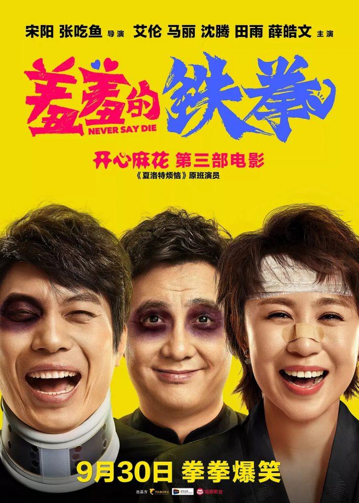 2017高分喜剧《羞羞的铁拳》1080p.HD国语中字