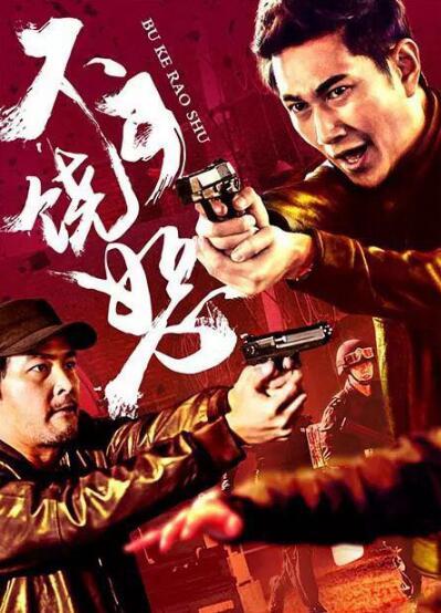 2017剧情《反诈风暴之不可饶恕》720p.HD国语中字