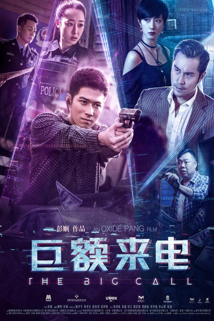 2017最新电影《巨额来电》热映犯罪动作大片