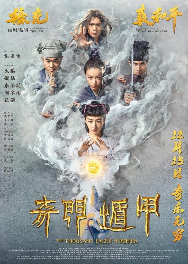 2017奇幻《奇门遁甲》热映奇幻动作大片尝鲜版