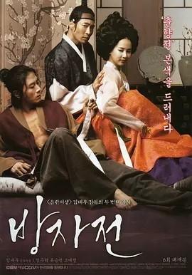 2010电影《方子传 (激情完整版)》韩国大尺度R片