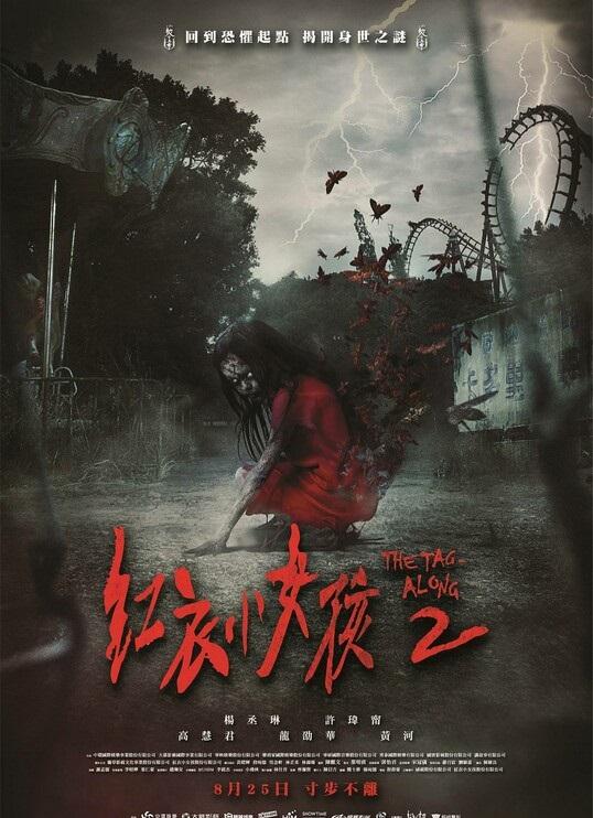 2017惊悚剧情《红衣小女孩2》720p.HD国语中字
