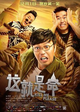 2017喜剧《这就是命》国语中字