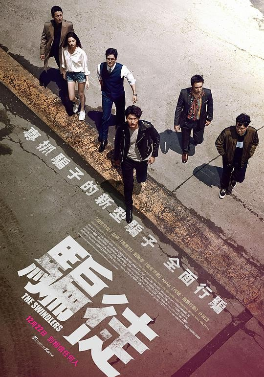 2017韩国《骗子/骗徒》一位专挑诈骗犯行骗的天才诈骗犯