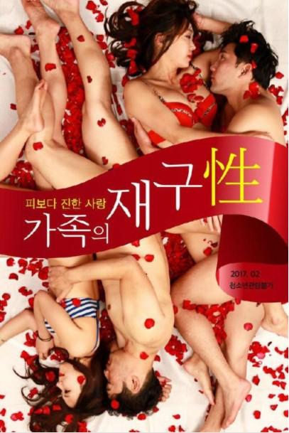 2017韩国《家庭重组》韩国限制级-超劲爆家庭伦理大片