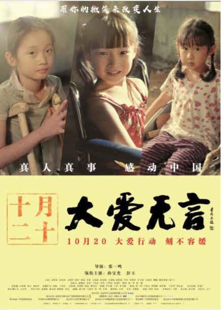 2017最新电影《大爱无言》10月20日公映励志电影