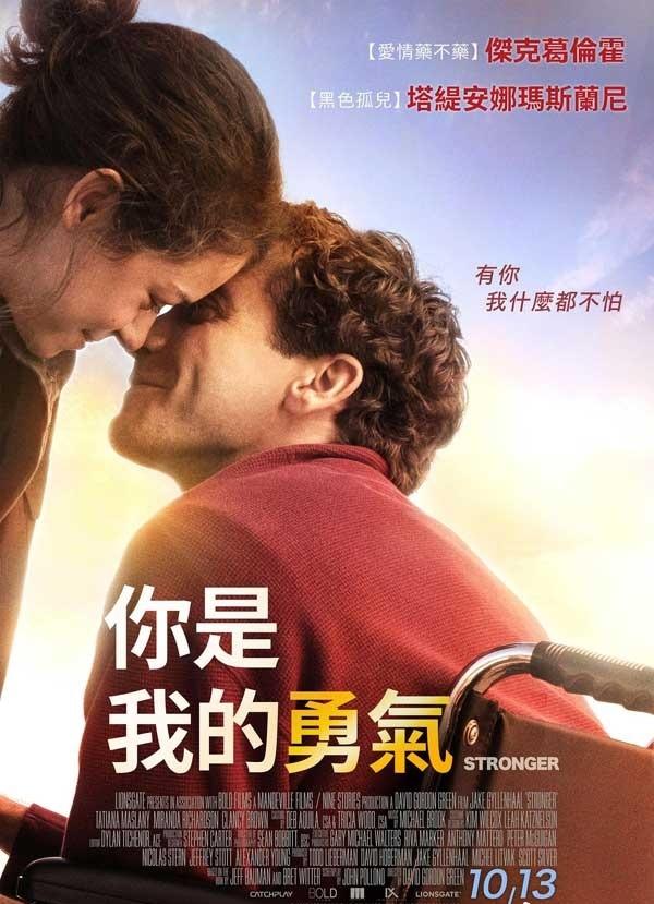 2017最新电影《坚强》故事改编自杰夫·伯曼的同名纪实回忆录