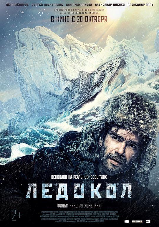 2016电影《破冰船》突然遭遇一座移动的冰山