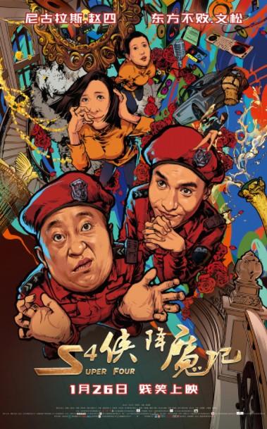 2018喜剧《S4侠降魔记》院线热映-赵四/文松主演爆笑喜剧