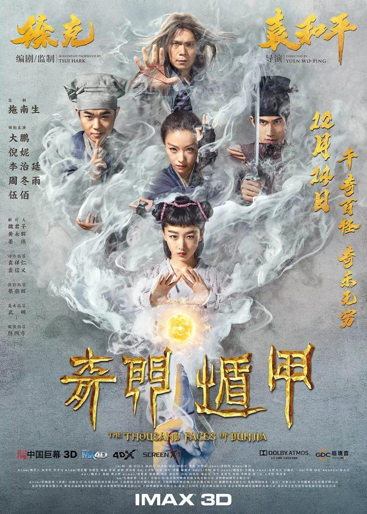 2017动作奇幻《奇门遁甲》1080p.HD国语中字