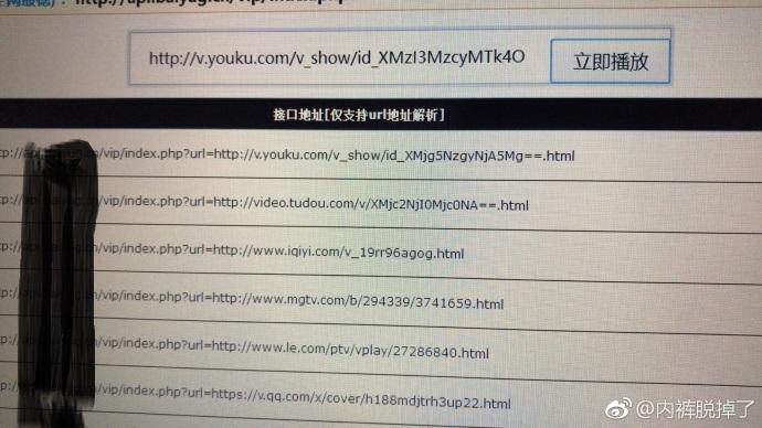 免费vip福利【腾讯,优酷,爱奇艺】百余种