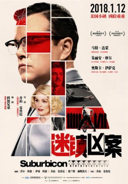 2018恐怖《迷镇凶案》院线热映-马特达蒙主演犯罪大片