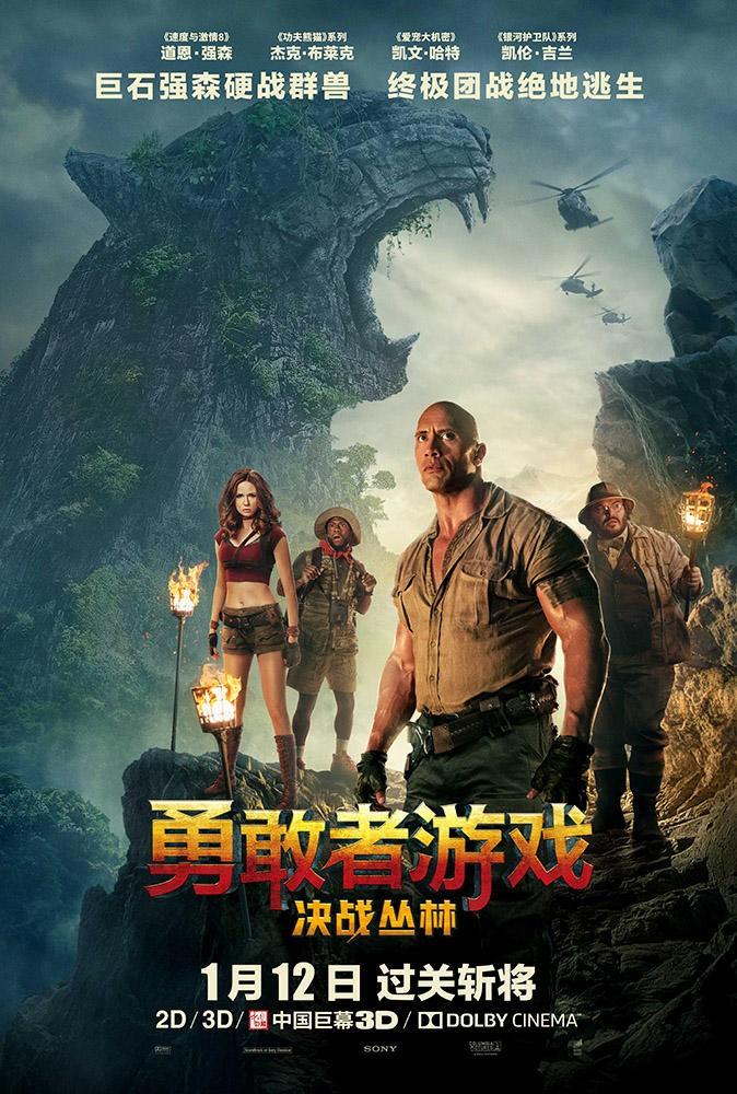 2018最新电影《勇敢者游戏:决战丛林》720p中文字幕