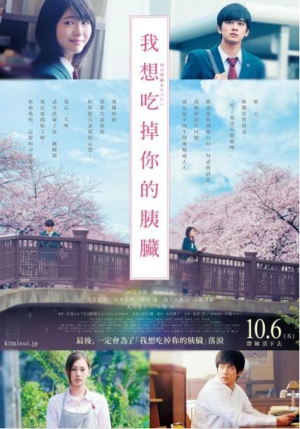 2017最新电影《我想吃掉你的胰脏》小栗旬出演日本爱情片