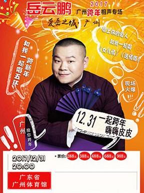 2018《爱岳之城岳云鹏相声跨年专场广州站》250分钟完整版