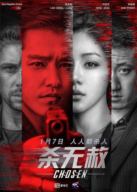 2018最新电影《杀无赦III背水一战》1.7日上映蓝正龙主演杀人三部曲之三