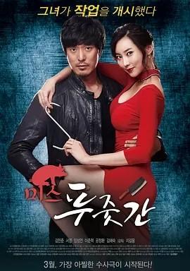2017韩国《屠夫小姐》韩国限制级电影