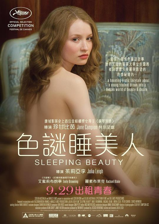 2018最新电影《陪睡美人》第64届戛纳电影节的主竞赛单元