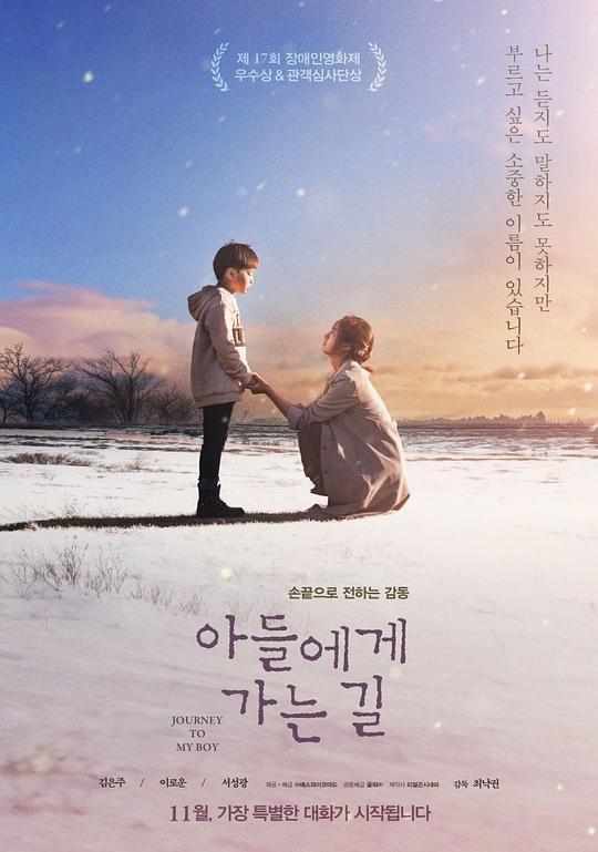 2017最新电影《通往儿子的心路》豆瓣7.3分